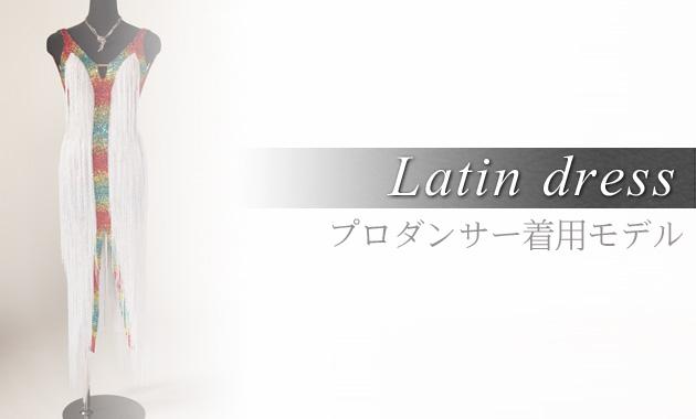 ラテンドレス(プロ着用モデル)