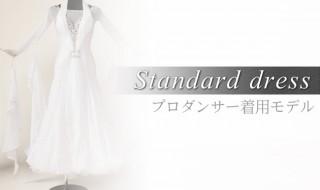 スタンダードドレス(プロ着用モデル)
